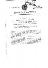 Нефтяная топка для комнатных печей (патент 568)