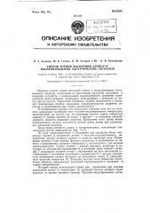 Способ точной магнитной записи и воспроизведения электрических сигналов (патент 122303)