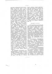 Приспособление для подъема рамы бороны (патент 823)