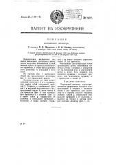 Контактный детектор (патент 7877)