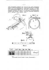 Учетно-статистический прибор (патент 6984)