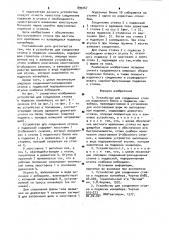 Устройство для соединения стояка модельного блока и подвески конвейера (патент 899267)