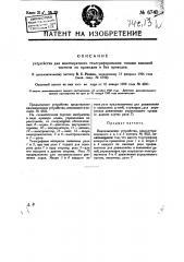 Устройство для многократного телеграфирования токами высокой частоты по проводам и без проводов (патент 6740)