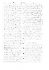 Якорь (патент 901467)