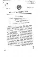 Устройство для уравновешивания одноцилиндровых двигателей и насосов (патент 1500)