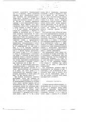 Лодка-чемодан-палатка-кровать (патент 853)
