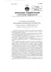 Быстроходный динамический ветродвигатель (патент 123889)