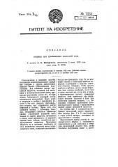 Шприц для промывания полостей тела (патент 7235)
