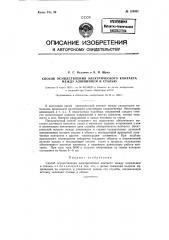 Способ осуществления электрического контакта между алюминием и сталью (патент 124492)