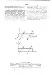 Устройство для крепления прямоугольного пьезокварцевого резонатора (патент 290414)