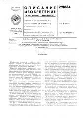 Патент ссср  291864 (патент 291864)