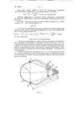 Кузнечный кронциркуль (патент 124632)