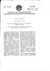 Русская печь (патент 1930)
