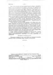 Прибор для безэталонной проверки кинематической точности зубчатых колес (патент 120341)