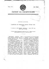 Устройство для отмеривания равных объемов жидкости (патент 2558)