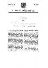 Часы (патент 7666)