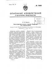 Воздухораспределитель системы матросова для метрополитена (патент 70065)