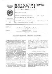 Патент ссср  290502 (патент 290502)