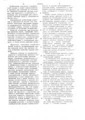 Устройство для регистрации давления крови (патент 1243693)