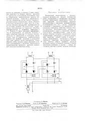 Импульсный автогенератор с многоканальным выходом для средств электролова рыбы (патент 291321)