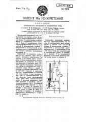 Качающийся синхронный выпрямитель тока (патент 8138)
