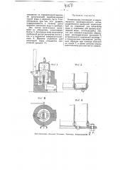 Кипятильник (патент 4150)