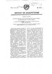 Система рычагов для подъема верхнего конуса загрузочной воронки системы парри (патент 8335)