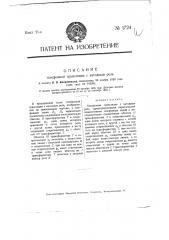 Телефонная трансляция с катодным реле (патент 1724)