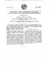 Гребное устройство для лодок (патент 14080)
