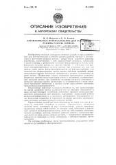 Автоматическое приспособление для установки режима работы тормоза (патент 65960)