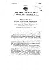 Захлопка для выхлопных трубопроводов двигателей внутреннего горения подводных лодок (патент 121356)