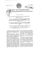 Способ приготовления основных соединений гипохлорита кальция (патент 7528)