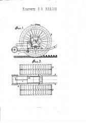 Двухколесный автомобиль для формовки кирпичей из разлитой по полю сушки торфяной массы (патент 478)