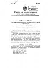 Стекло на основе двуокиси кремния, окиси свинца и окиси калия (патент 124605)