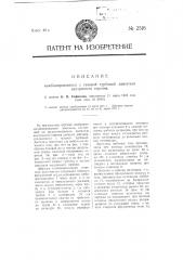 Комбинированный с газовой турбиной двигатель внутреннего горения (патент 2516)