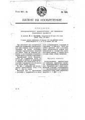 Электромагнитное приспособление для зажимания свариваемых предметов (патент 7838)