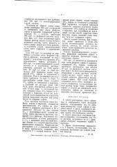Способ растворения смеси гафниевых и циркониевых солей фосфорной кислоты (патент 3947)