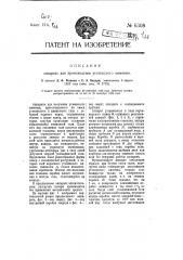 Аппарат для производства углекислого аммония (патент 6308)