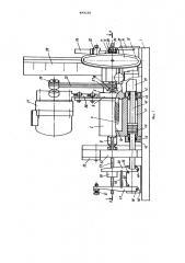 Автомат для выполнения технологических операций с деталями типа колец подшипников (патент 899330)