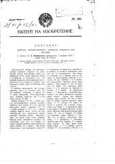 Прибор для автоматического контроля скорости поездов (патент 486)