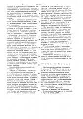 Самонаклад-раскрыватель тетрадный (патент 901057)