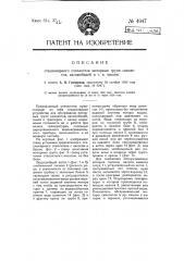 Стационарный отеплитель моторных групп самолетов, автомобилей и т.п. машин (патент 4947)