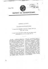 Механическая форсунка (патент 2062)