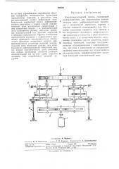 Электромеханический привод (патент 290316)