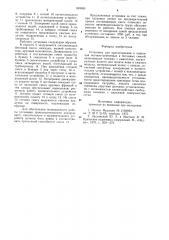 Установка для приготовления и нанесения песчано-цементных и бетонных смесей (патент 899985)