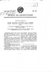 Способ применения поваренной соли в нагревательной закалочной ванне при высоких температурах (патент 412)