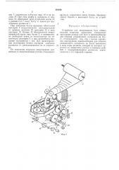 Устройство для завертывания бухт гибких изделий (патент 291840)
