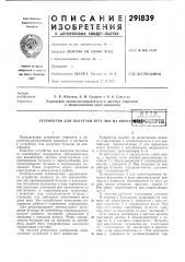 Устройство для выгрузки бутылок из конте (патент 291839)