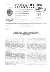 Устройство для двухотсчетного измерения временных интервалов с преобразованием их в цифровой код (патент 122770)