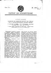 Устройство для управления высотой тона, получаемого в электромузыкальном катодном приборе (патент 1891)